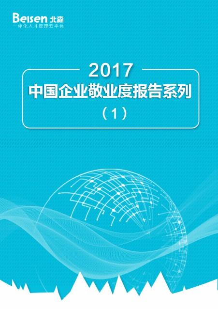 【下载】敬业度大拐点:中国企业员工5年以来首降