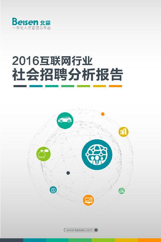 北森大数据:2016年互联网行业社会招聘分析报告